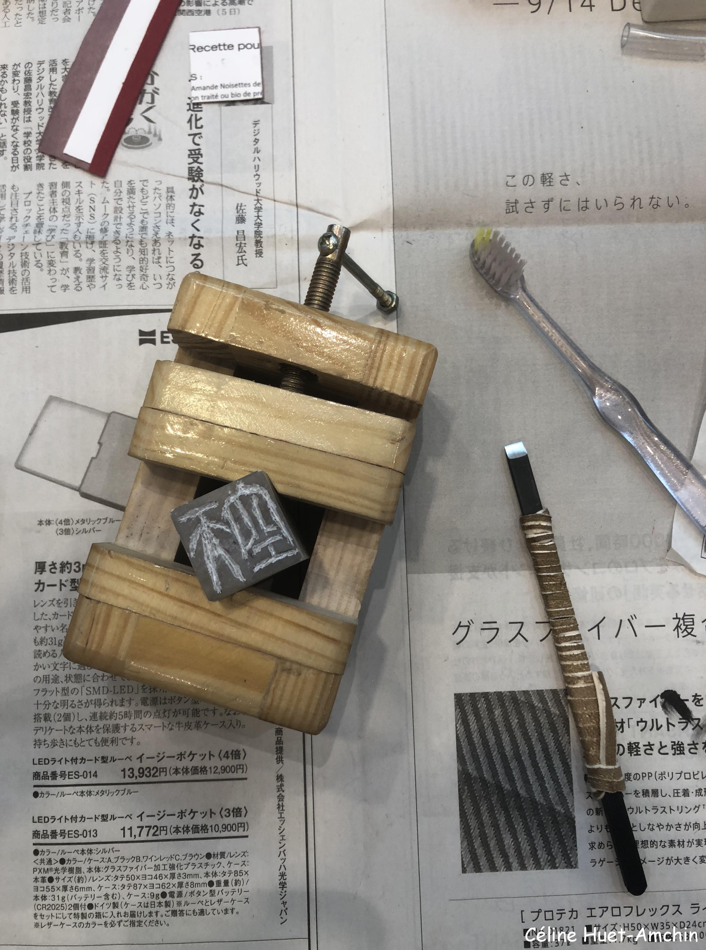 Atelier Tenkoku Librairie Junku Paris